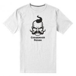 Мужская стрейчевая футболка Справжній український козак - FatLine