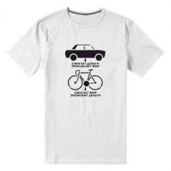 Мужская стрейчевая футболка Сравнение велосипеда и авто - FatLine