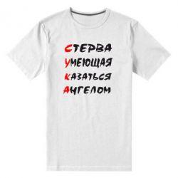 Мужская стрейчевая футболка Стерва умеющая казаться ангелом - FatLine