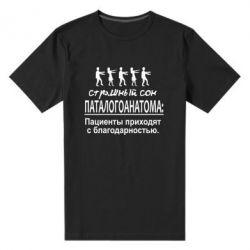 Мужская стрейчевая футболка Страшный сон паталогоанатома - FatLine