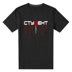 Мужская стрейчевая футболка Студент - FatLine