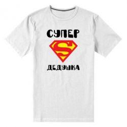 Мужская стрейчевая футболка Супер дедушка