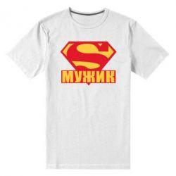 Мужская стрейчевая футболка Super-мужик