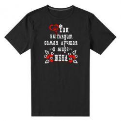Мужская стрейчевая футболка Так выглядит лучшая в Мире жена - FatLine