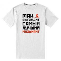 Мужская стрейчевая футболка Так выглядит лучший музыкант - FatLine