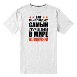 Мужская стрейчевая футболка Так выглядит лучший полицейский - FatLine