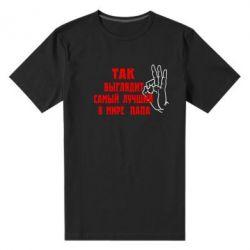 Купить Папа, Мужская стрейчевая футболка Так выглядит самый лучший папа в мире, FatLine