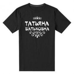 Мужская стрейчевая футболка Татьяна Батьковна - FatLine
