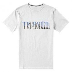 Мужская стрейчевая футболка Тернопіль - FatLine