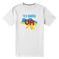 Мужская стрейчевая футболка Ти є Україна - FatLine