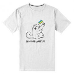 Мужская стрейчевая футболка Типовий кіт-патріот - FatLine