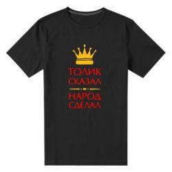 Мужская стрейчевая футболка Толик сказал - народ сделал! - FatLine