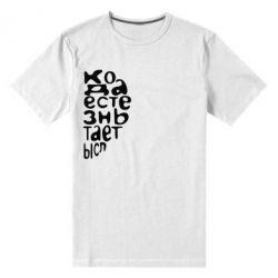 Мужская стрейчевая футболка Только когда мы вместе 2 - FatLine