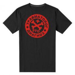 Мужская стрейчевая футболка Травматолог это диагноз - FatLine