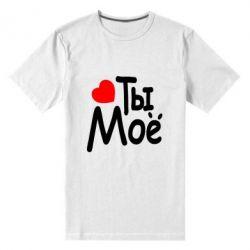 Мужская стрейчевая футболка Ты мое