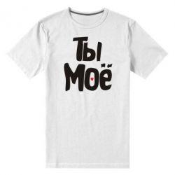 Мужская стрейчевая футболка Ты моё (парная)