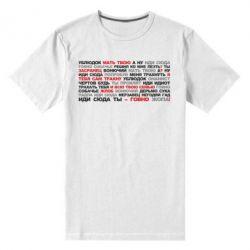 Мужская стрейчевая футболка Ублюдок мать твою (ПЕЧАТАЕТСЯ НА ВСЮ КРУЖКУ) - FatLine