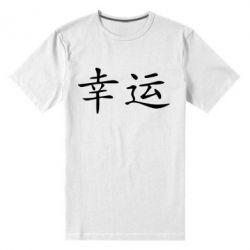 Мужская стрейчевая футболка Удача - FatLine