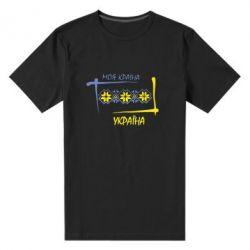 Мужская стрейчевая футболка Україна - моя країна! - FatLine