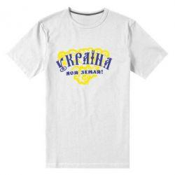 Мужская стрейчевая футболка Україна - моя земля! - FatLine