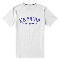Мужская стрейчевая футболка Україна моя земля - FatLine