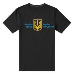 Мужская стрейчевая футболка Україна неподільна! - FatLine