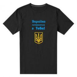 Мужская стрейчевая футболка Україна починається з тебе (герб) - FatLine