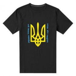 Чоловіча стрейчева футболка Україна понад усе! Воля або смерть!