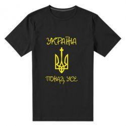 Мужская стрейчевая футболка Україна понад усе! (з гербом) - FatLine