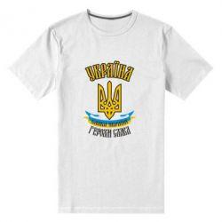 Мужская стрейчевая футболка Україна! Слава Україні! - FatLine