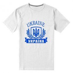Мужская стрейчевая футболка Ukraine Украина - FatLine