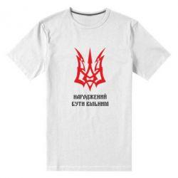 Мужская стрейчевая футболка Українець народжений бути вільним! - FatLine