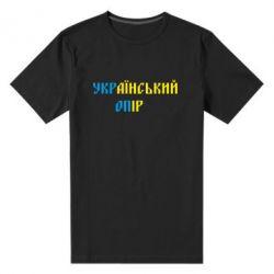 Мужская стрейчевая футболка УКРаїнський ОПір (УКРОП) - FatLine
