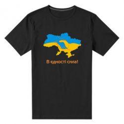 Мужская стрейчевая футболка В єдності сила! - FatLine