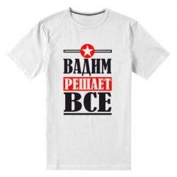 Мужская стрейчевая футболка Вадим решает все! - FatLine