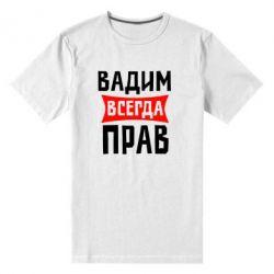 Мужская стрейчевая футболка Вадим всегда прав - FatLine