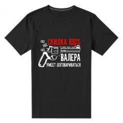 Мужская стрейчевая футболка Валера договорился - FatLine