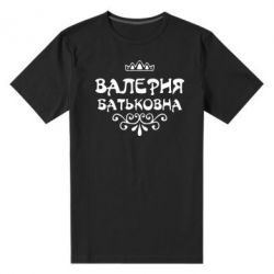 Мужская стрейчевая футболка Валерия Батьковна - FatLine