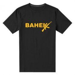 Мужская стрейчевая футболка Ванёк