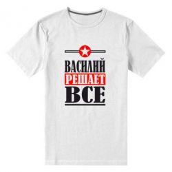 Мужская стрейчевая футболка Василий решает все - FatLine