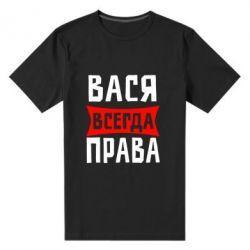Мужская стрейчевая футболка Вася всегда прав - FatLine