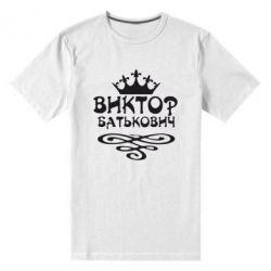 Мужская стрейчевая футболка Виктор Батькович - FatLine