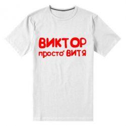 Мужская стрейчевая футболка Виктор просто Витя - FatLine