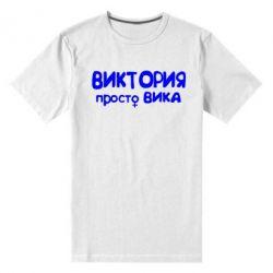 Мужская стрейчевая футболка Виктория просто Вика - FatLine