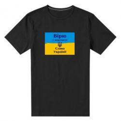 Мужская стрейчевая футболка Вірю у перемогу! Слава Україні! - FatLine