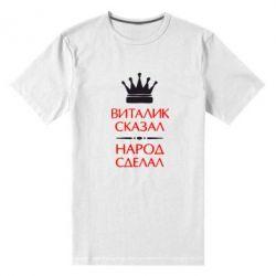 Мужская стрейчевая футболка Виталик сказал - народ сделал - FatLine