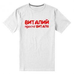 Мужская стрейчевая футболка Виталий просто Виталя - FatLine