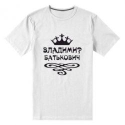 Мужская стрейчевая футболка Владимир Батькович - FatLine
