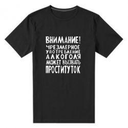 Мужская стрейчевая футболка Внимание! - FatLine
