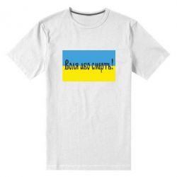 Мужская стрейчевая футболка Воля або смерть! - FatLine
